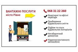 Вантажні послуги