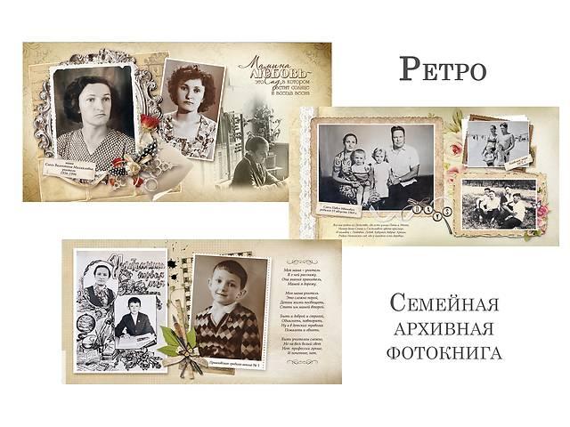 бу Верстка фотокниг з фотографій замовника + оживаючі ARфото.  в Україні