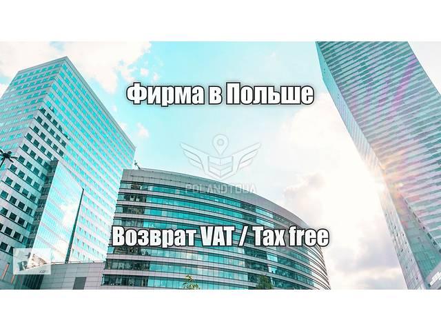 Повернення відшкодування ПДВ ВАТ VAT Такс Фрі в Польщі- объявление о продаже   в Україні