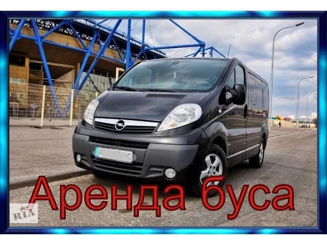 купить бу Выгодно! Такси микроавтобус  в Украине