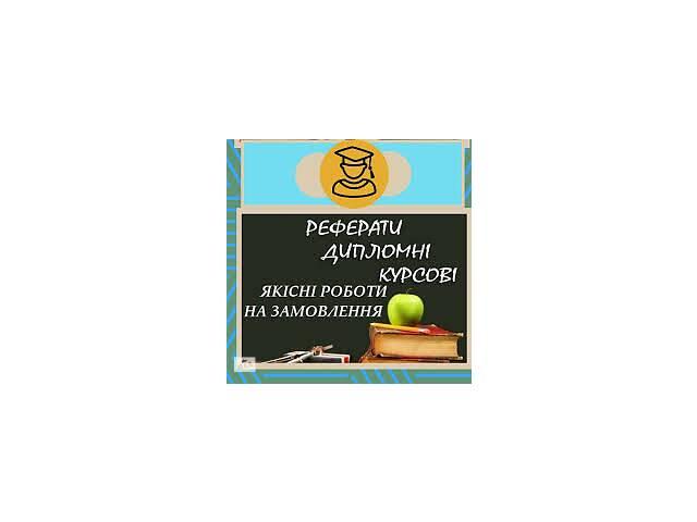 продам Выполним авторские разработки и написания: КУРСОВЫХ, ДИПЛОМНЫХ, РЕФЕРАТОВ, ОТЧЕТОВ по практике бу  в Украине