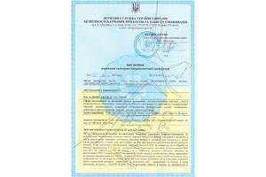 висновки Держпродспоживслужби , сертифікація, протоколи СЕС