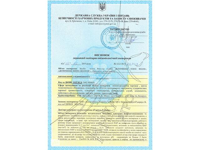 продам висновки Держпродспоживслужби , сертифікація, протоколи СЕС  бу в Бучі