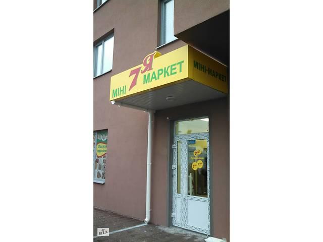 купить бу Вывески, лайтбоксы, об'емкие буквы на заказ, световая реклама Ровно Ровенская область, наружная реклама в Ровенской области