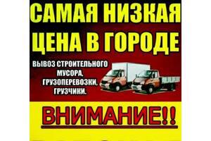 Вывоз мусора по Виннице от 450 грн Вивіз сміття Камаз Зіл Газель недорого Грузчики