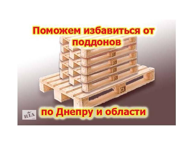 бу Вывозим ненужные деревянные поддоны по разумной цене  в Украине