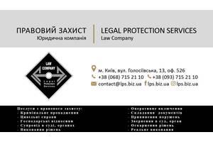 Юридические услуги. Адвокатская защита