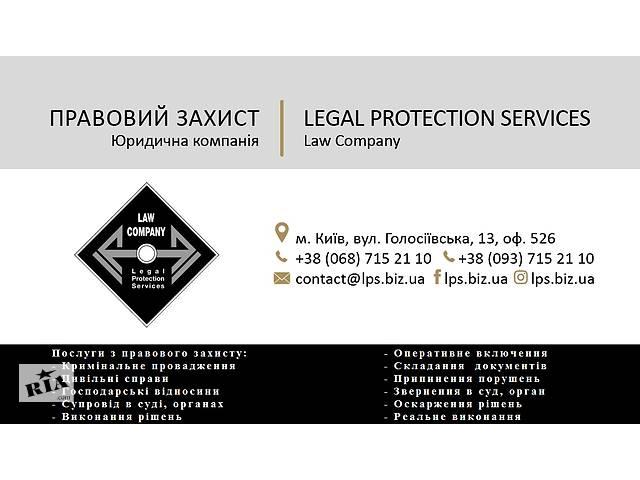 бу Юридические услуги. Адвокатская защита  в Украине