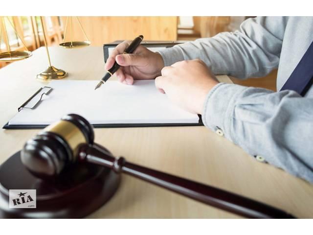 купить бу Юридические, адвокатские услуги  в Украине