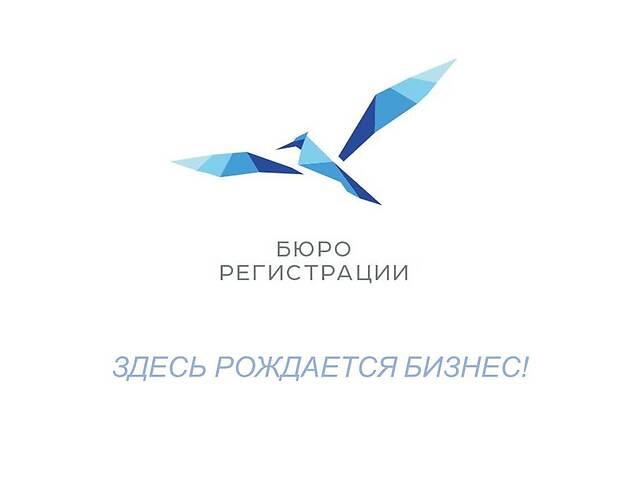 Реєстрація бізнесу, реєстрація змін, ліквідація, продаж фірм- объявление о продаже  в Харкові