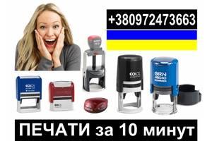 Изготовление печатей и штампов за 10 минут (Харьков и Харьковская область)