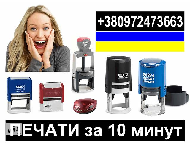 бу Изготовление печатей и штампов за 10 минут (Харьков и Харьковская область)  в Украине