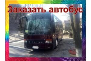 Заказать автобус/Перевозка пассажиров