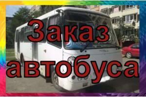 Заказать автобус/ Перевозка пассажиров
