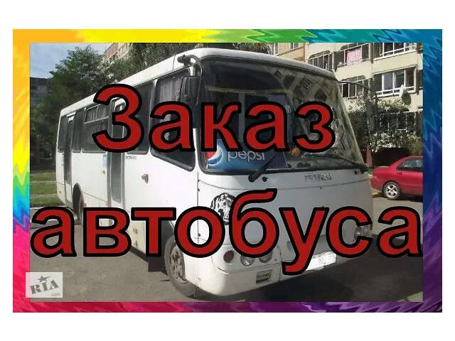 Заказать автобус/ Перевозка пассажиров- объявление о продаже   в Украине