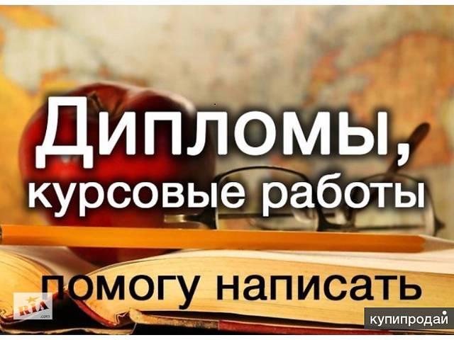 продам Заказ магистерской работы! БЫСТРО. КАЧЕСТВЕННО. НЕДОРОГО. ПЛАГИАТ. бу  в Украине