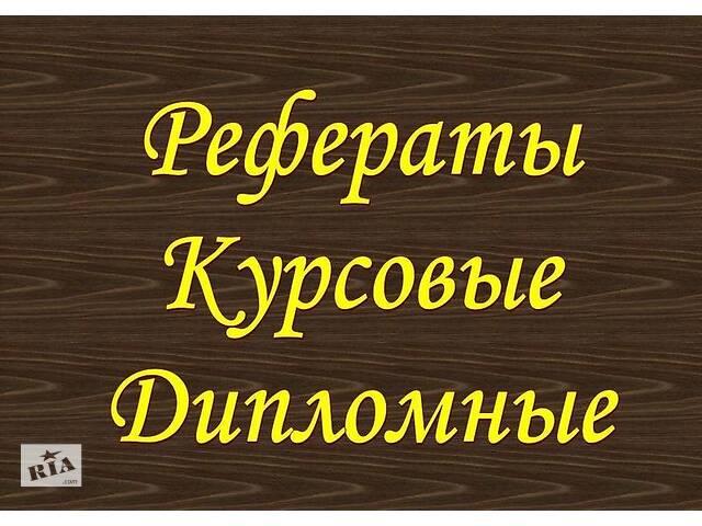 бу Замовлення магістерської або бакалаврскої дипломної роботи! ТЕРМІНОВО!  в Україні