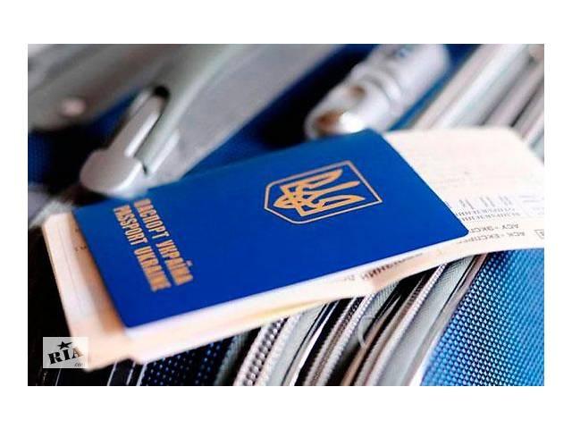 купить бу Запись на Биометрический паспорт  в Украине
