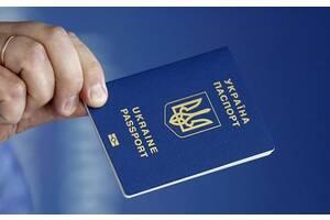 Запись на Биометрический паспорт