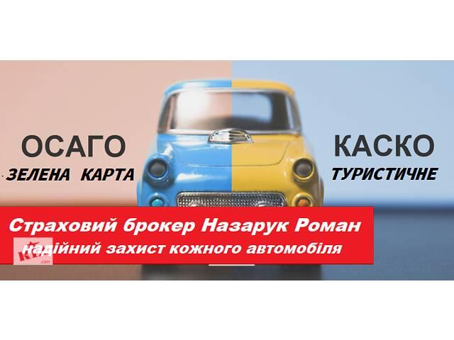 Зеленая карта м.Львов и н. Ровно.Без выходных- объявление о продаже  в Львовской области
