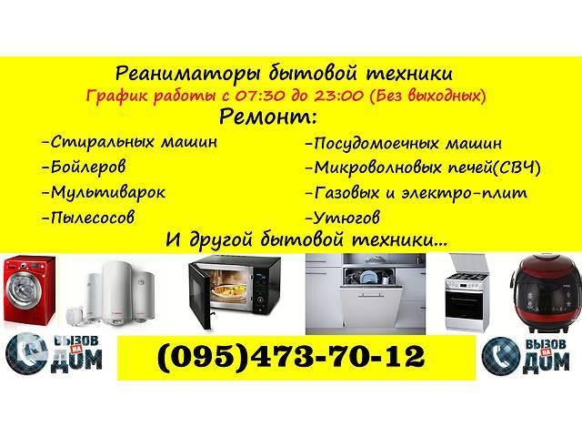 продам Сервисный центр по ремонту стиральных машин и бытовой техники бу в Чернівцях
