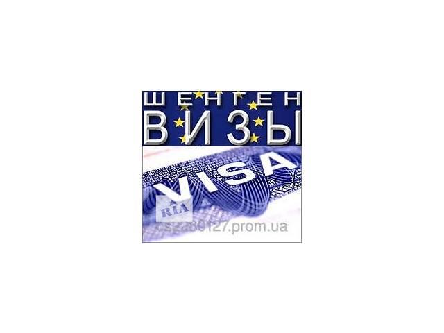 бу Шенген визы в Польшу  в Украине