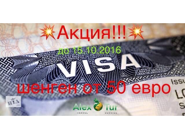 Шенген виза от 50 евро- объявление о продаже   в Украине