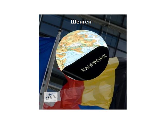 бу Шенгенская мультивиза в Украине в Харькове