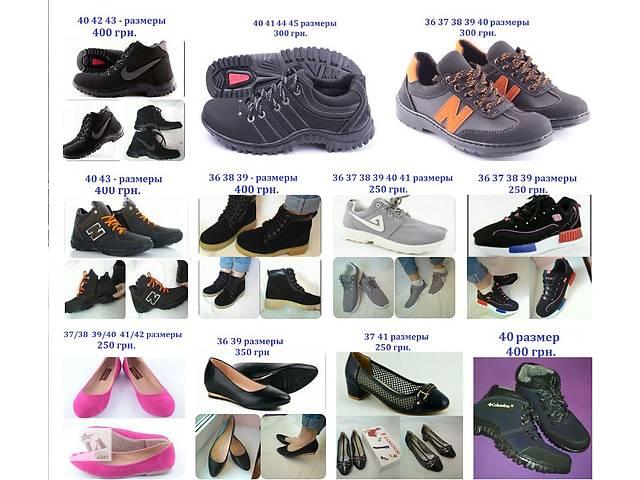 Нова чоловіче і жіноче взуття балетки черевики кросівки недорого адідас  найк nike adidas new balance- 8e75a6e8f2818