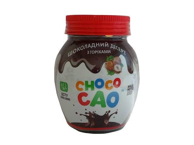 Шоколадный десерт Choco Cao с орехом фундука 330 г- объявление о продаже  в Киеве
