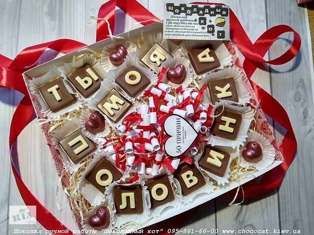 продам Шоколадный подарочный набор «Ты моя половинка» бу в Киеве