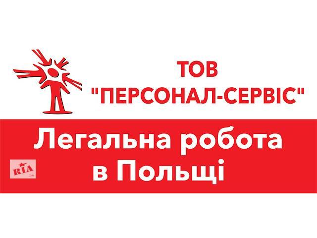Швея на фабрику мягкой мебели в Польшу- объявление о продаже   в Украине