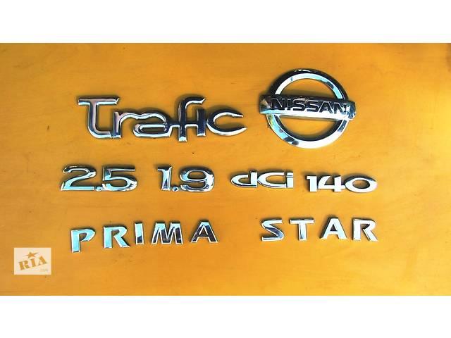 купить бу Шильдик буквы хром накладка Opel Vivaro Опель Виваро Renault Trafic Рено Трафик Nissan Primastar в Ровно