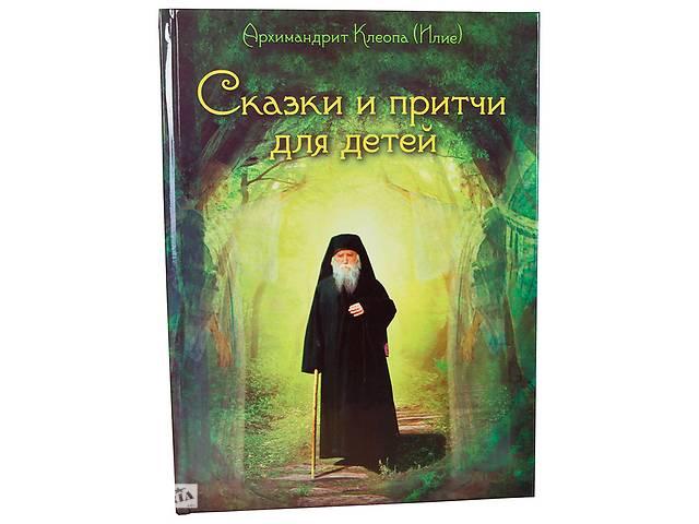 бу Сказки и притчи для детей. Архимандрит Клеопа (Илие) в Киеве
