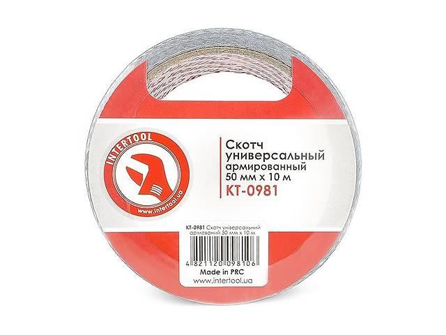 Скотч универсальный армированный 50 мм*10 м. INTERTOOL KT-0981- объявление о продаже  в Ивано-Франковске