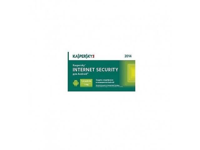 купить бу АнтивирусKasperskyInternetSecurity2014forAndroid12месяцев1ПКключ (KL1091OOUAFS) в Киеве
