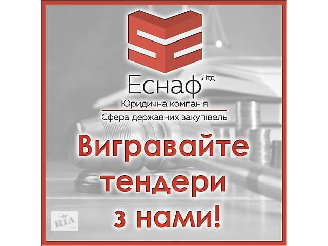 бу Сопровождение участия в конкурсных торгах, закупках  в Украине