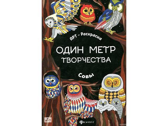 бу Совы. Книжка-раскраска в Киеве
