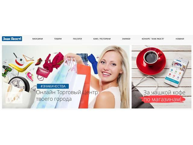 Создам продающий магазин Акция 50% скидка- объявление о продаже  в Николаеве