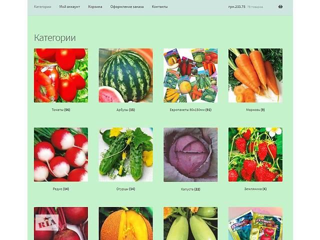 продам Создам сайт магазин бу  в Украине