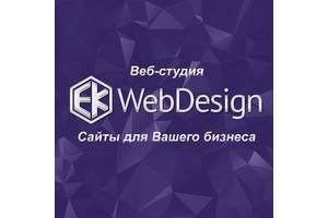 Создание сайтов по всей Украине и ближнему зарубежью (без предоплаты)!