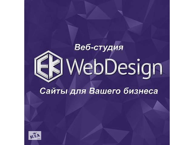 продам Создание сайтов по всей Украине и ближнему зарубежью (без предоплаты)! бу в Киеве