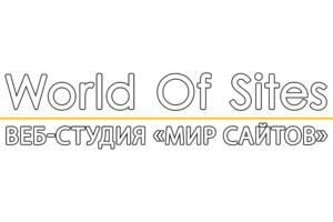 Создание и продвижение сайтов - веб-студия WorldOfSites