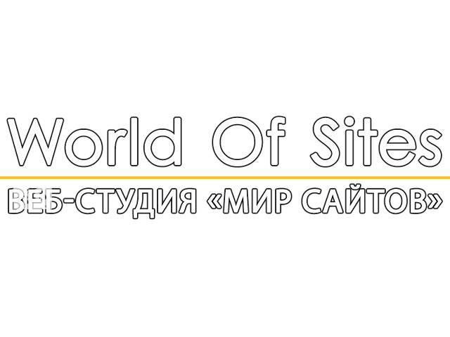 Создание и продвижение сайтов - веб-студия WorldOfSites- объявление о продаже   в Украине