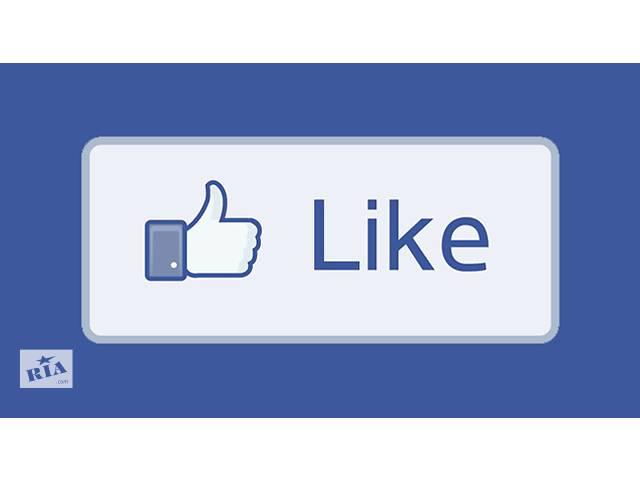 купить бу Создание и продвижение страницы для Вашего бизнеса в Facebook и Google+  в Украине