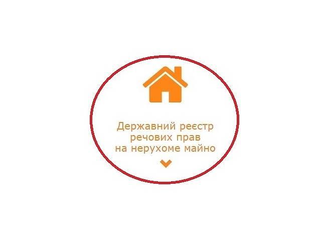 бу Проверка авто, имущества, ИНН на арест. Реестр о наличии арестов.  в Украине