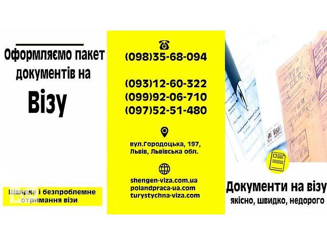 бу Страхування для робочої візи. Запрошення 1400 грн   в Украине