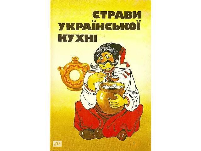 бу Блюда украинской кухни в Киеве