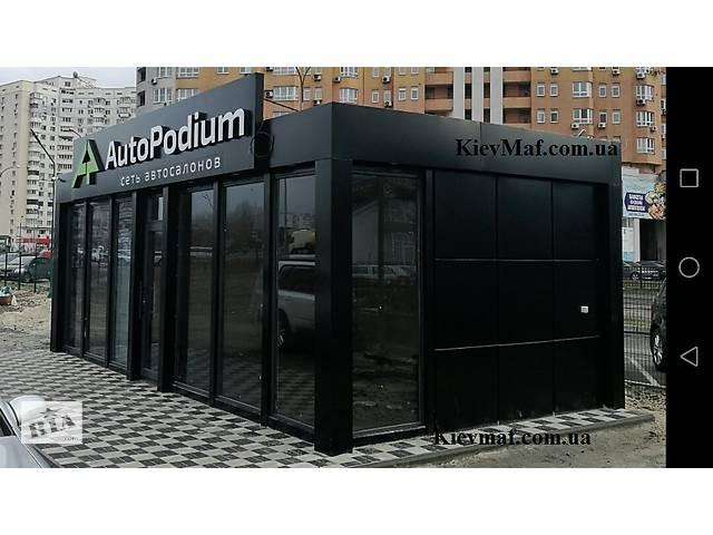 Строительство мобильных офисов торговых павильонов и киосков МАФ- объявление о продаже   в Украине