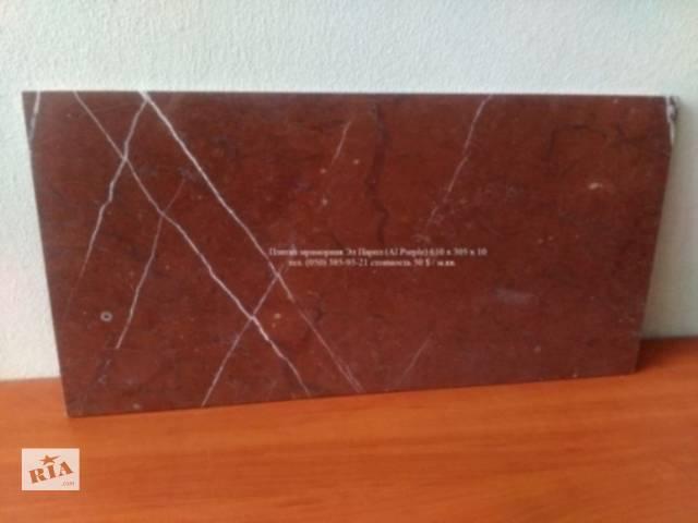 Плитка мраморная - распродажа- объявление о продаже   в Украине